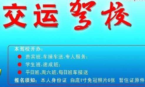 北京交运驾校