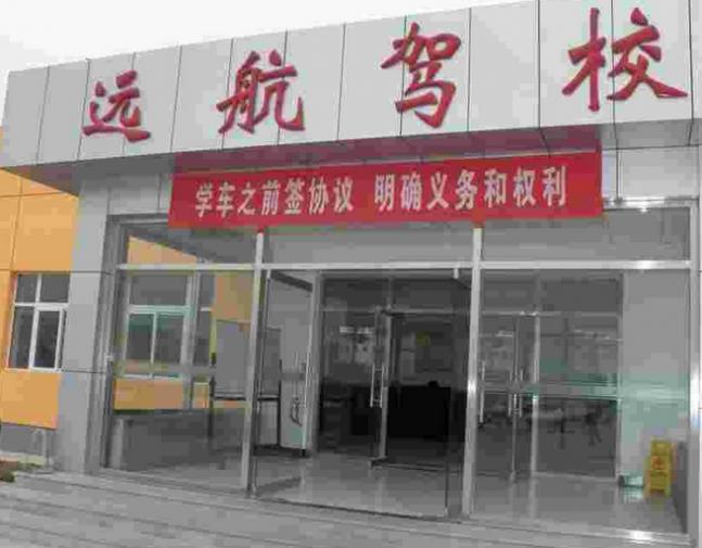 北京远航驾校