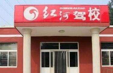 北京红河驾校