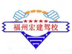 福州宏建驾校