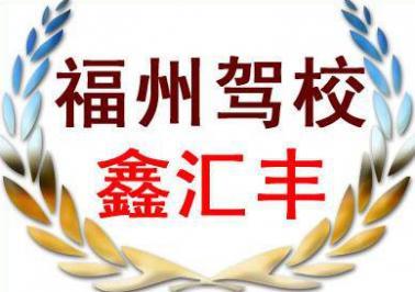 福州鑫汇丰驾校