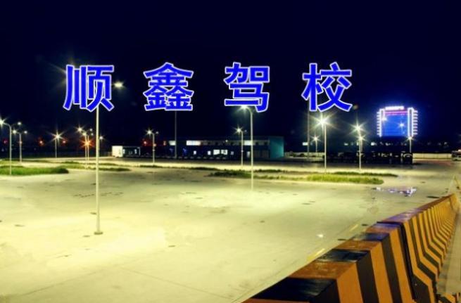 青岛顺鑫驾校