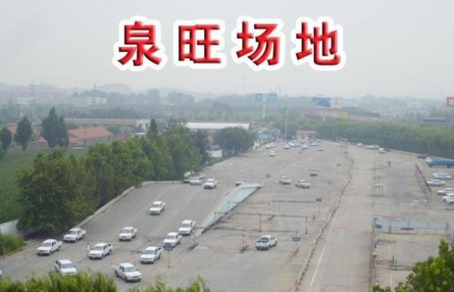 济南泉旺驾校