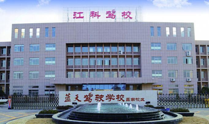 南昌江科驾校