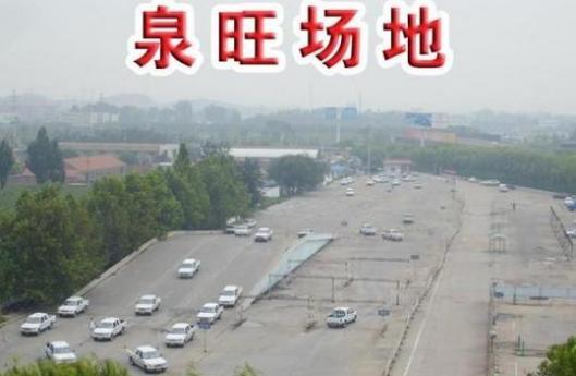山东济南泉旺驾校