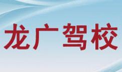 宾县龙广驾校