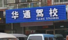 哈尔滨华通驾校
