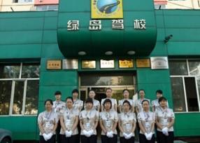 哈尔滨绿岛驾校