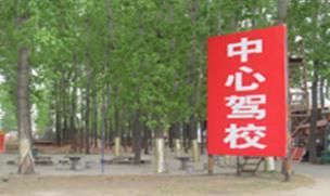 郑州中心驾校