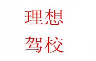郑州理想驾校