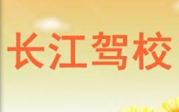 宁夏长江驾校