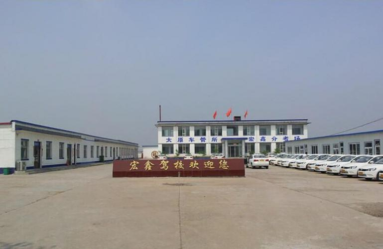 太原宏鑫驾校