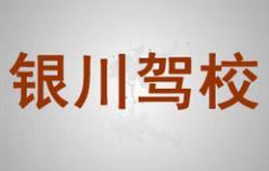 永宁银川大学驾校