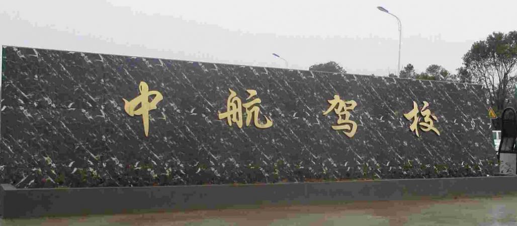 江西中航驾校