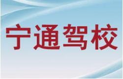 银川宁通驾校