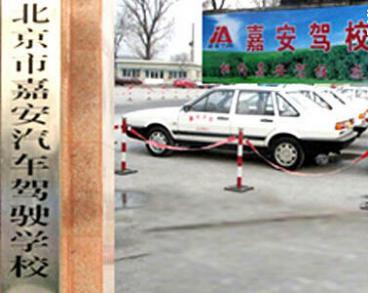 北京嘉安驾校