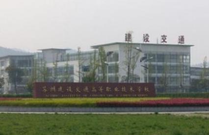 苏州建设交通驾校