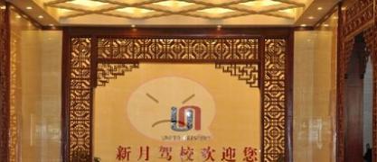 北京新月驾校
