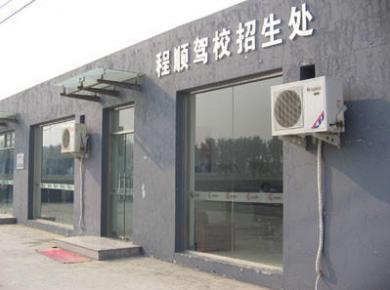 北京程顺驾校