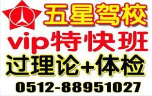 苏州虹岗驾校