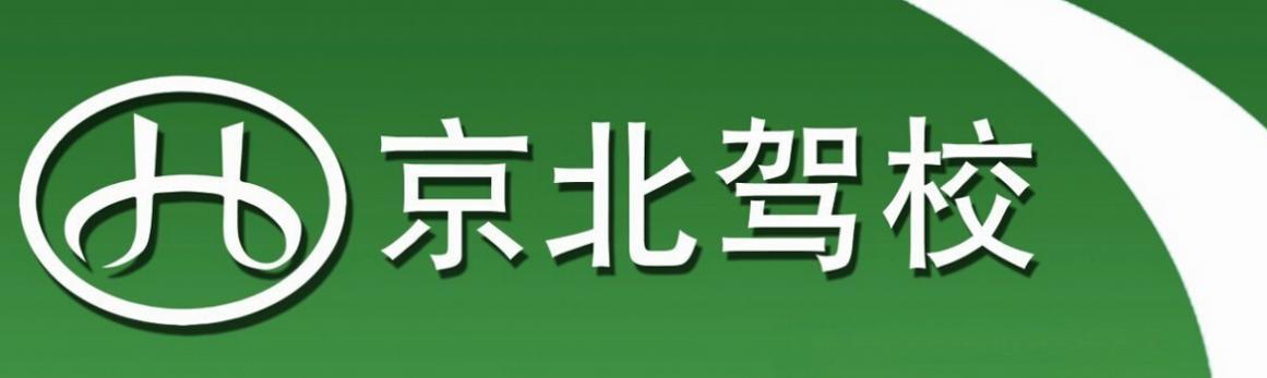 北京京北驾校