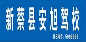 新蔡县安旭驾校