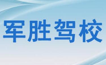 沈阳军胜驾校