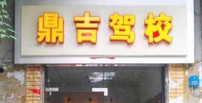 重庆鼎吉驾校