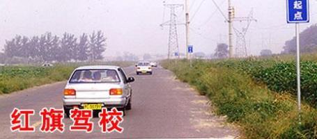 天津红旗驾校
