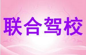天津联合驾校