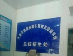 天津津东驾校