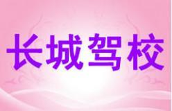 重庆长城驾校