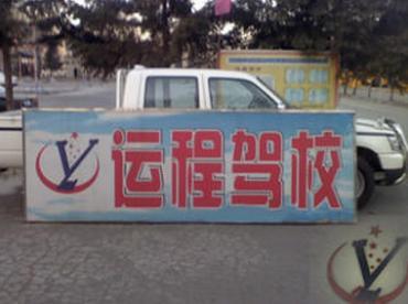 沈阳运程驾校
