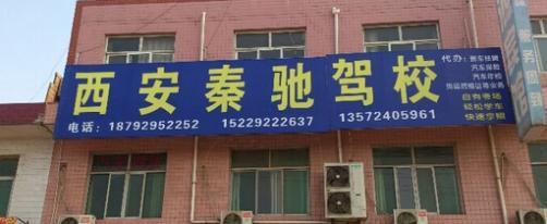临潼秦驰驾校