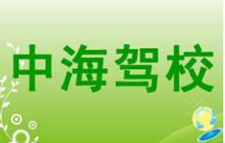 西安中海驾校