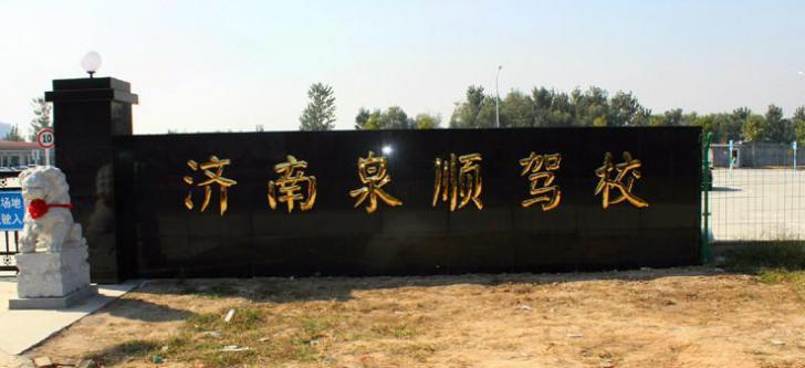 济南泉顺驾校