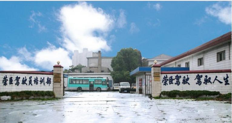 上海荣臣驾校