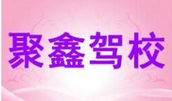 重庆聚鑫驾校