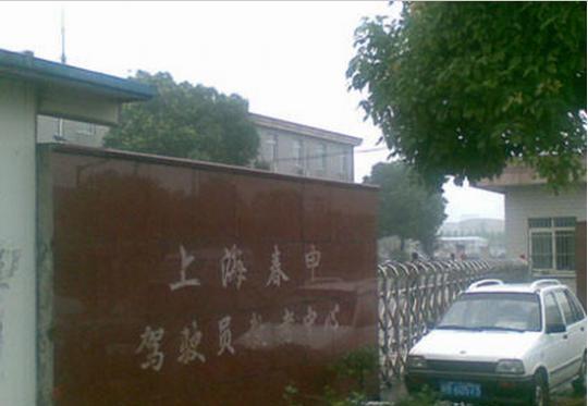 上海春申驾校科目四_上海春申驾校科目四模拟考试