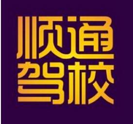 南京顺通驾校