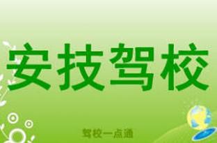 南京安技驾校