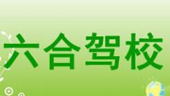 南京六合驾校