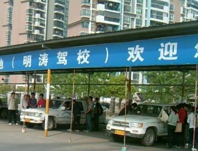 武汉明涛驾校