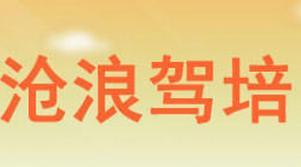 苏州沧浪驾校