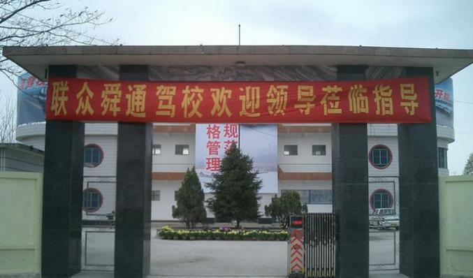 济南联众舜通驾校