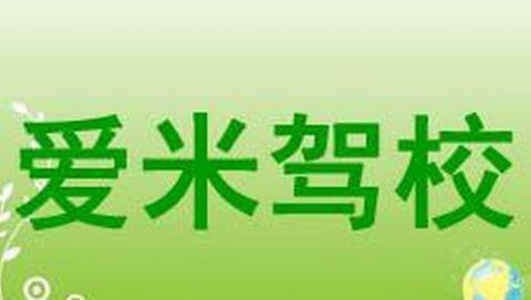 上海爱米驾校