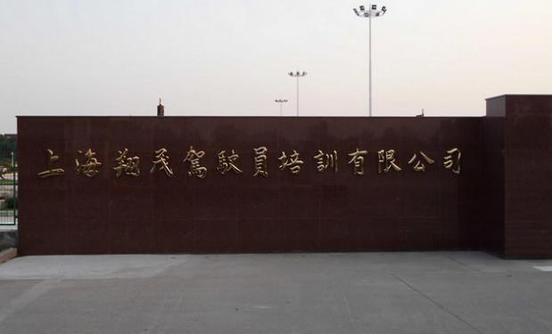 上海翔茂驾校
