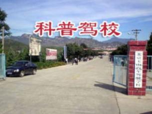 北京科普驾校