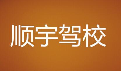 长沙顺宇驾校