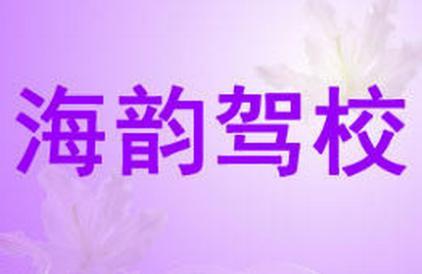 上海海韵驾校
